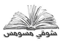 شوقي مسومس