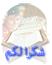 لجنة تحكيم مسابقة قارئ القرآن