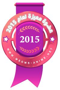 عضوة مميزة 2015